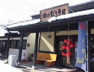 watanabe daruma shop