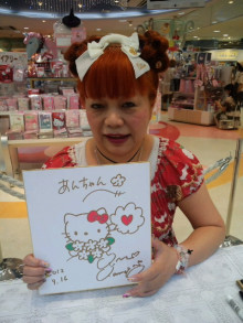author of Hello Kitty