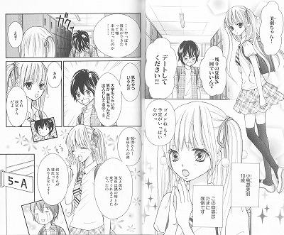 girl manga page